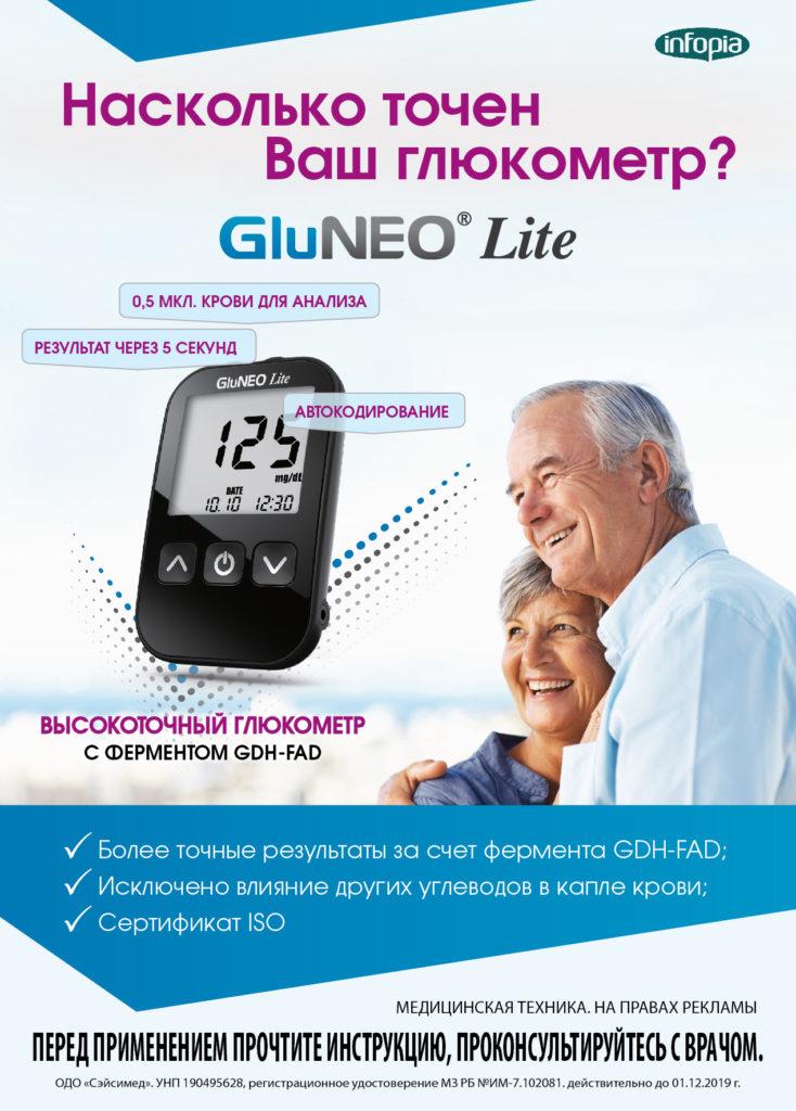 Реклама_диабетик_215х300_4-01 (2)