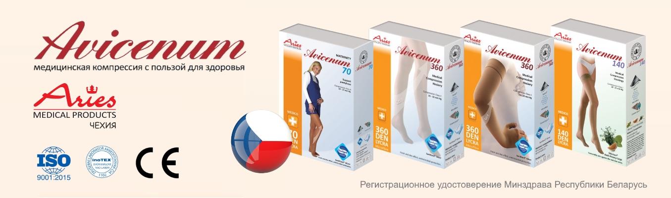 Компрессионное белье Avicenum Авиценум Чехия в Минске, фото 1