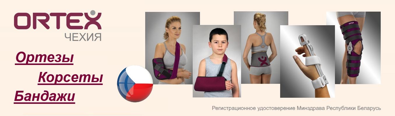 Ортезы, бандажи, корсеты ortex Чехия. Реабилитация после травм. Ортопедические товары. фото 1